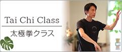 太極拳クラス